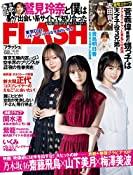 週刊FLASH(フラッシュ) 2020年10月20日号(1577号) [雑誌]   週刊FLASH編集部   趣