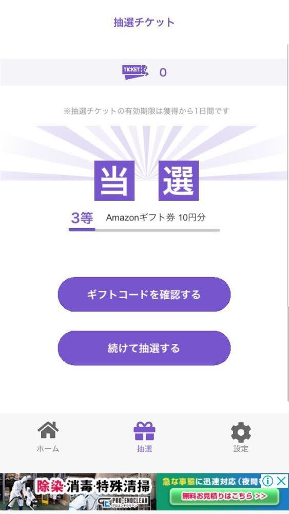 """UT@禁煙中 on Twitter: """"やった!アマギフ当たった♪ 10円やけど💦 #アマギフ #Ama"""